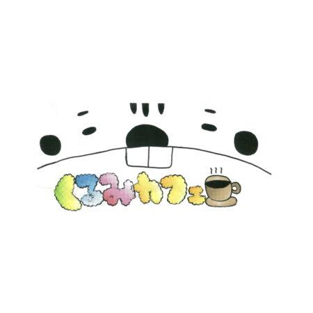 くるみカフェ:小児がん経験者と家族の会