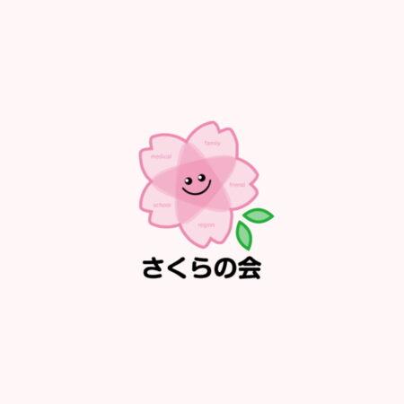 さくらの会:慶應義塾大学病院小児科で血液・腫瘍疾患の治療経験がある患者と家族の会